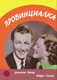 Смотреть Провинциалка онлайн на Кинопод бесплатно