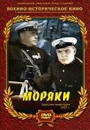Смотреть фильм Моряки онлайн на Кинопод бесплатно