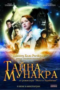 Смотреть Тайна Мунакра онлайн на Кинопод бесплатно