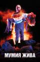 Смотреть фильм Мумия жива онлайн на Кинопод бесплатно