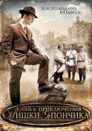 Смотреть фильм Жизнь и приключения Мишки Япончика онлайн на KinoPod.ru бесплатно