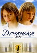 Смотреть фильм Доченька моя онлайн на Кинопод бесплатно