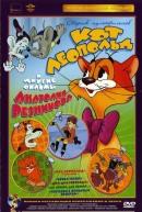 Смотреть фильм Приключения кота Леопольда онлайн на Кинопод бесплатно
