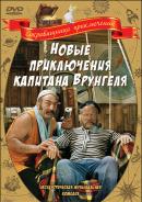 Смотреть фильм Новые приключения капитана Врунгеля онлайн на KinoPod.ru бесплатно