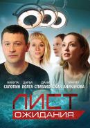 Смотреть фильм Лист ожидания онлайн на Кинопод бесплатно