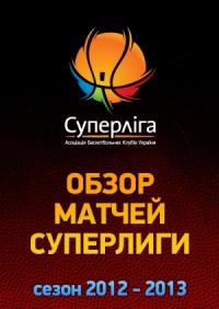 Смотреть Баскетбол. Обзор матчей Суперлиги 2012-2013 онлайн на Кинопод бесплатно