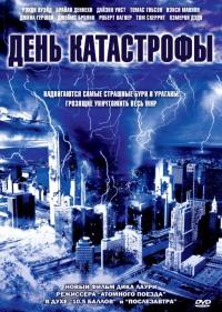 Смотреть День катастрофы онлайн на Кинопод бесплатно