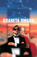 Смотреть фильм Планета любви онлайн на KinoPod.ru бесплатно