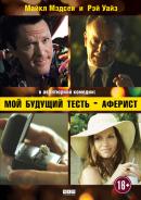 Смотреть фильм Мой будущий тесть – аферист онлайн на Кинопод бесплатно