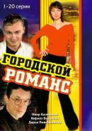 Смотреть фильм Городской романс онлайн на KinoPod.ru бесплатно