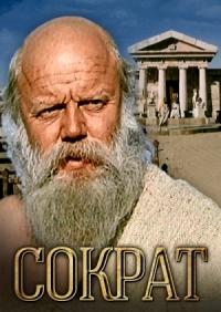 Смотреть Сократ онлайн на Кинопод бесплатно