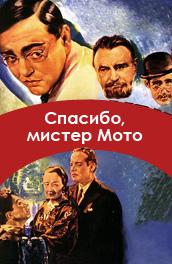 Смотреть Спасибо, мистер Мото онлайн на Кинопод бесплатно