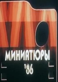 Смотреть Миниатюры 86 онлайн на Кинопод бесплатно