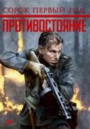 Смотреть фильм Сорок первый год: Противостояние онлайн на KinoPod.ru бесплатно