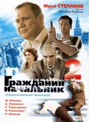 Смотреть фильм Гражданин начальник 2 онлайн на KinoPod.ru бесплатно
