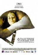 Смотреть фильм Фландрия онлайн на Кинопод бесплатно