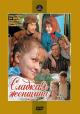 Смотреть фильм Сладкая женщина онлайн на Кинопод бесплатно