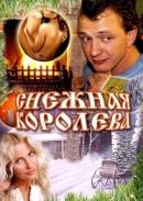 Смотреть фильм Снежная королева онлайн на KinoPod.ru бесплатно