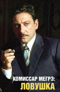 Смотреть Maigret: La trappola онлайн на Кинопод бесплатно