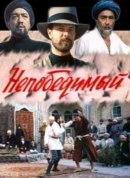 Смотреть фильм Непобедимый онлайн на KinoPod.ru бесплатно