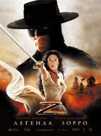 Смотреть Легенда Зорро онлайн на Кинопод бесплатно