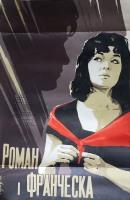 Смотреть фильм Роман и Франческа онлайн на Кинопод бесплатно