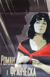 Смотреть Роман и Франческа онлайн на Кинопод бесплатно