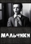 Смотреть фильм Мальчики онлайн на Кинопод бесплатно