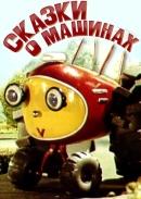 Смотреть фильм Сказки о машинах онлайн на Кинопод бесплатно
