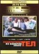 Смотреть фильм Похитители тел из Беверли Хиллз онлайн на Кинопод бесплатно