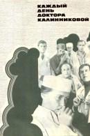 Смотреть фильм Каждый день доктора Калинниковой онлайн на Кинопод бесплатно