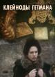 Смотреть фильм Гетманские клейноды онлайн на Кинопод бесплатно