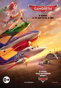 Смотреть Самолеты онлайн на Кинопод бесплатно