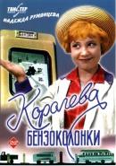 Смотреть фильм Королева бензоколонки онлайн на KinoPod.ru бесплатно