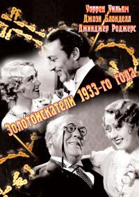 Смотреть Золотоискатели 1933-го года онлайн на Кинопод бесплатно