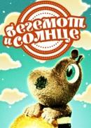Смотреть фильм Бегемот и солнце онлайн на Кинопод бесплатно