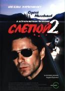 Смотреть фильм Слепой 2 онлайн на KinoPod.ru бесплатно