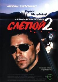 Смотреть Слепой 2 онлайн на Кинопод бесплатно