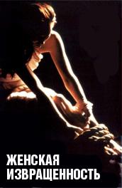 Смотреть Женская извращенность онлайн на Кинопод бесплатно