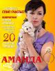 Смотреть фильм Аманда О онлайн на Кинопод бесплатно