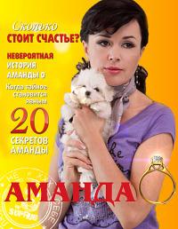 Смотреть Аманда О онлайн на Кинопод бесплатно