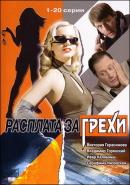 Смотреть фильм Расплата за грехи онлайн на KinoPod.ru бесплатно