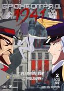 Смотреть фильм Бронеотряд 1941 онлайн на Кинопод бесплатно