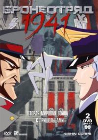 Смотреть Бронеотряд 1941 онлайн на Кинопод бесплатно