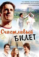 Смотреть фильм Счастливый билет онлайн на KinoPod.ru бесплатно