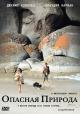 Смотреть фильм Опасная природа онлайн на Кинопод бесплатно