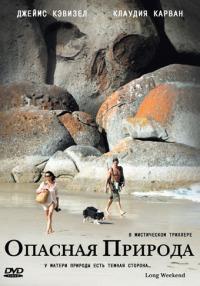 Смотреть Опасная природа онлайн на Кинопод бесплатно