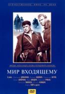 Смотреть фильм Мир входящему онлайн на KinoPod.ru бесплатно