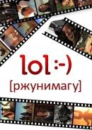 Смотреть фильм lol:-) онлайн на Кинопод бесплатно