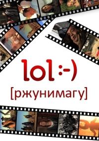 Смотреть lol:-) онлайн на Кинопод бесплатно